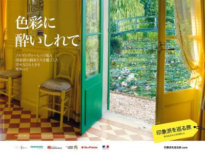 L'expérience impressionniste, l'atout séduction du Japon pour les régions Normandie et Paris Île-de-France